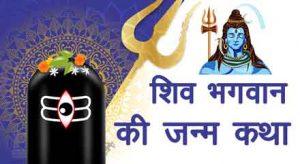 Bhagwan Shiv Ke Janam ki Katha