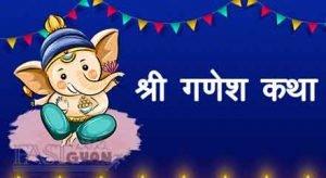 Ganesh Ji ki Katha