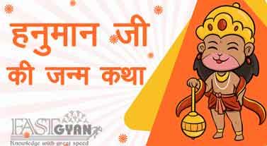 Hanuman ji ki Janam Katha | कैसे हुवा हनुमान जन्म