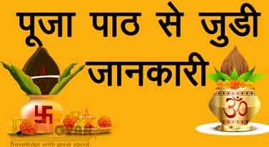 Puja Path ki Jankari Hindi Website