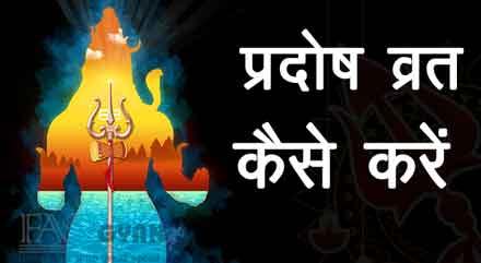 Pradosh Vrat Kaise Kare Jankari Hindi Me