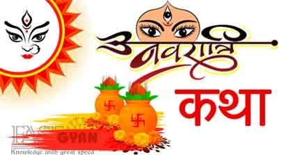 Shardiya Navratri Ki Katha