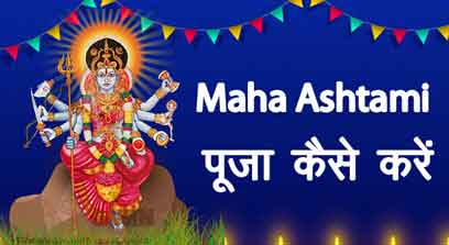 Shardiya Navratri Maha Ashtami